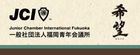 一般社団法人福岡青年会議所