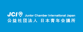 公益社団法人日本青年会議所